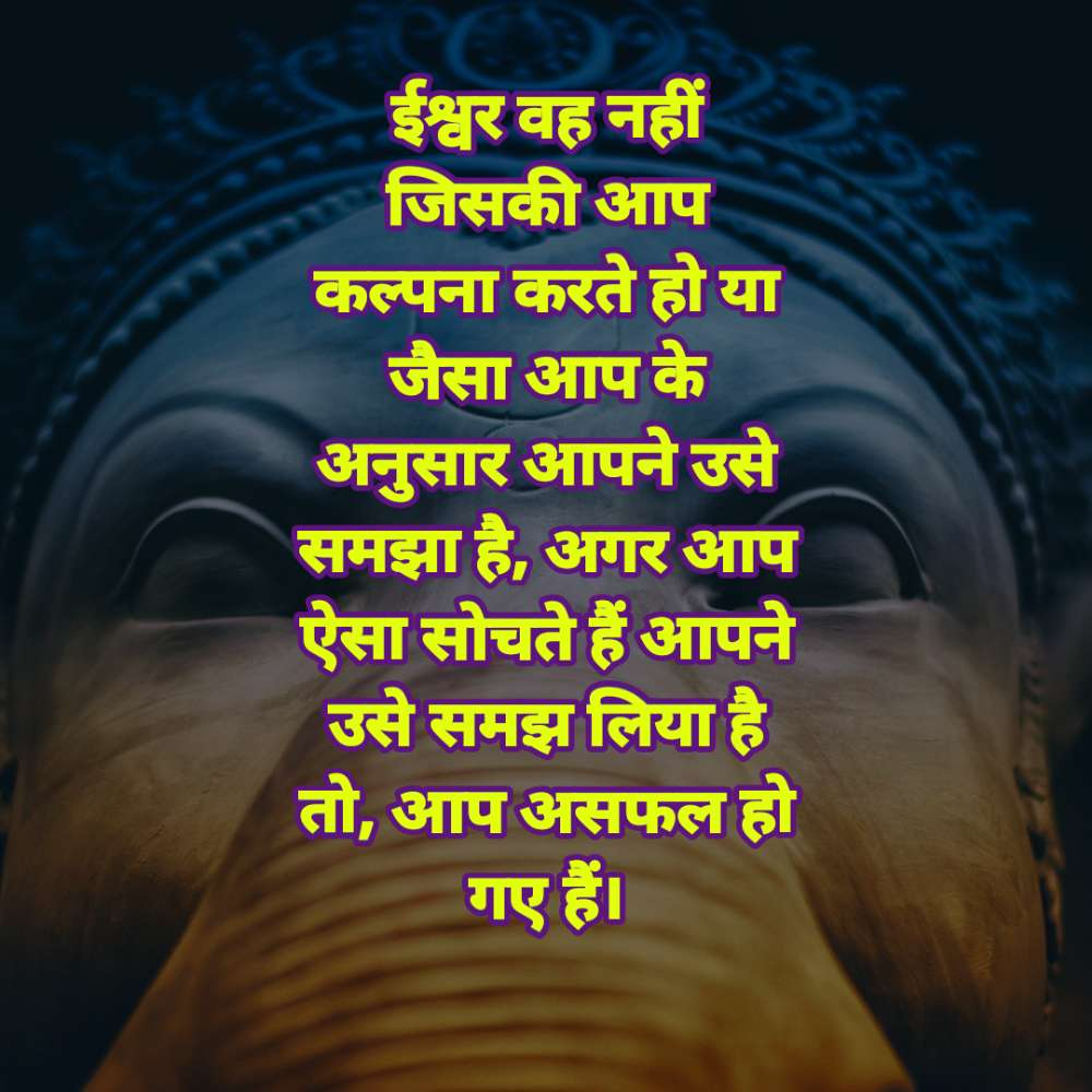 16. God Quotes in Hindi