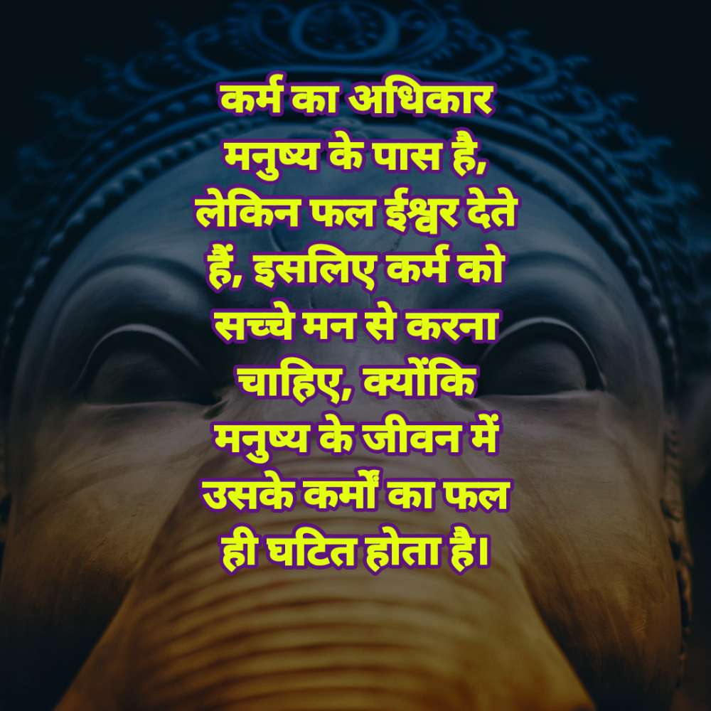 17. God Quotes in Hindi
