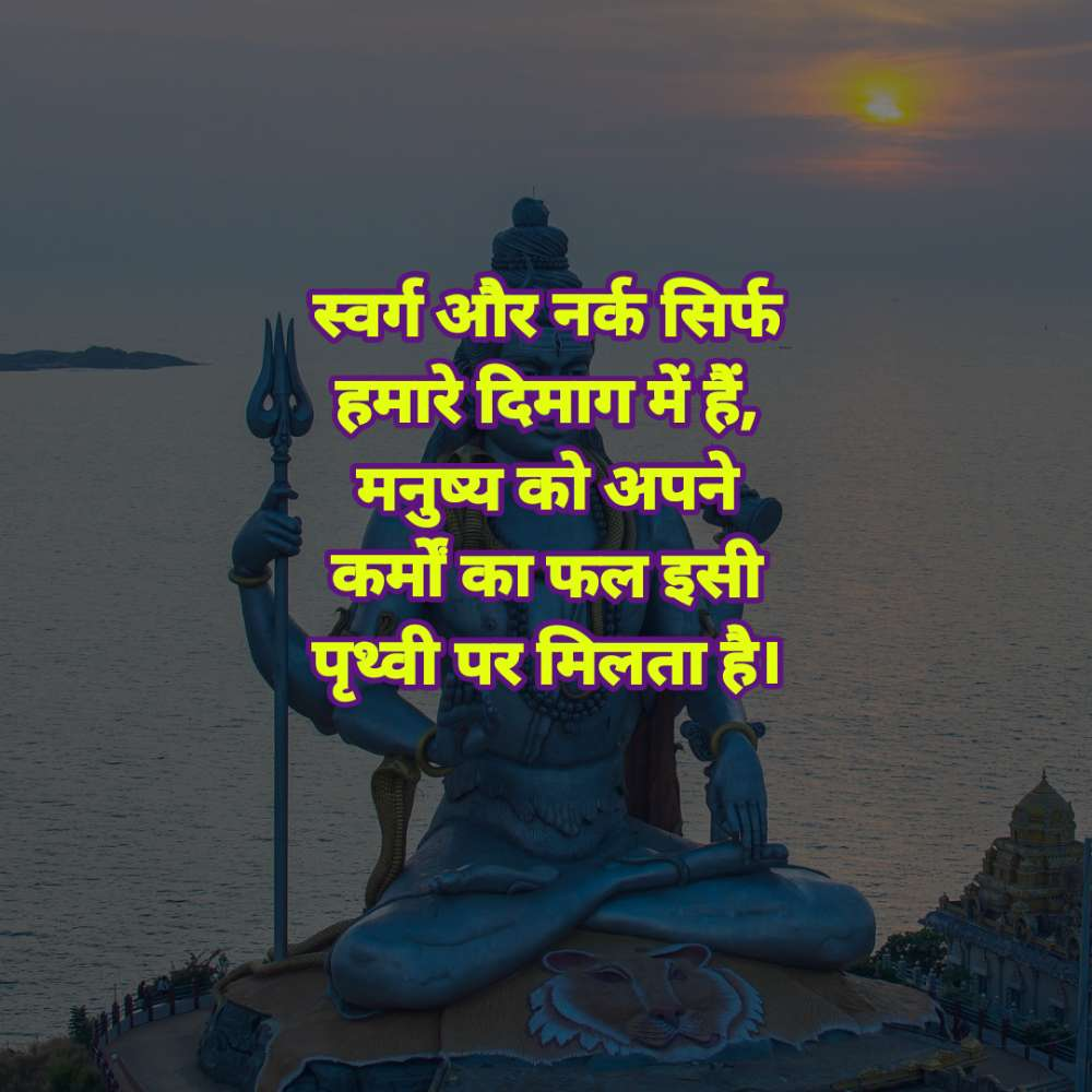 18. God Quotes in Hindi