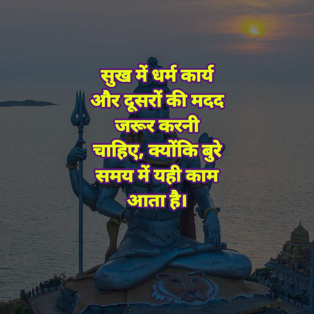19. God Quotes in Hindi