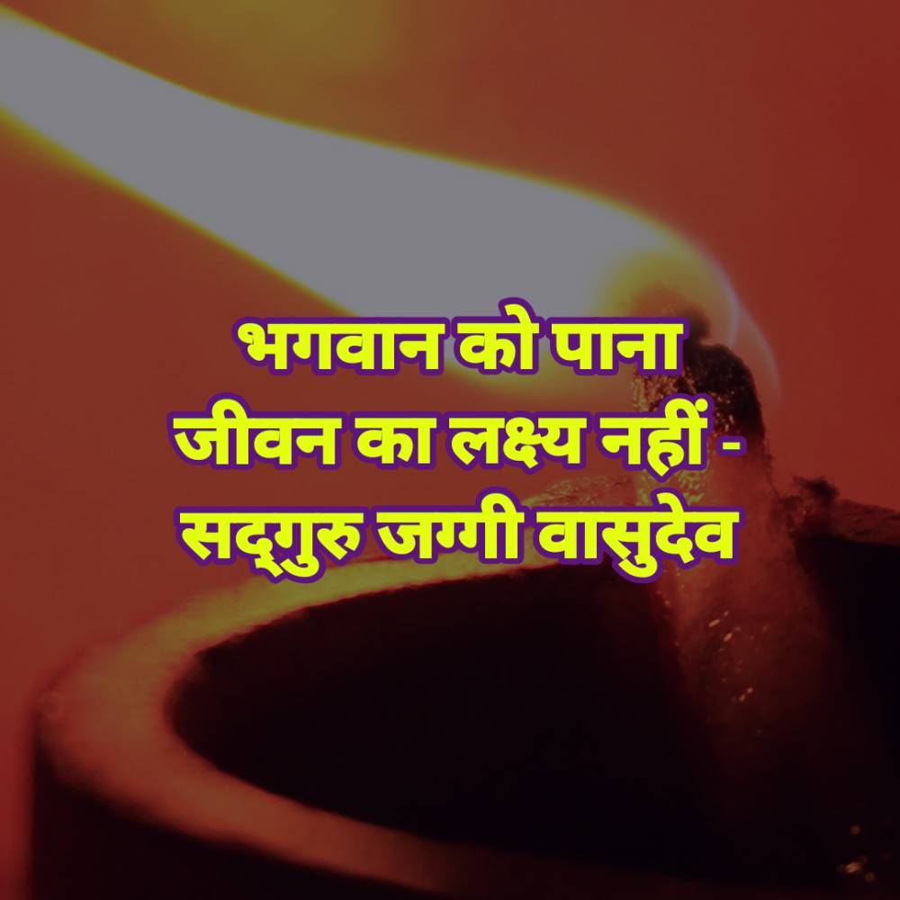 2. God Quotes in Hindi