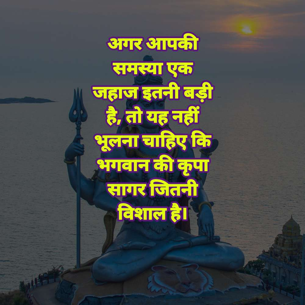 21. God Quotes in Hindi