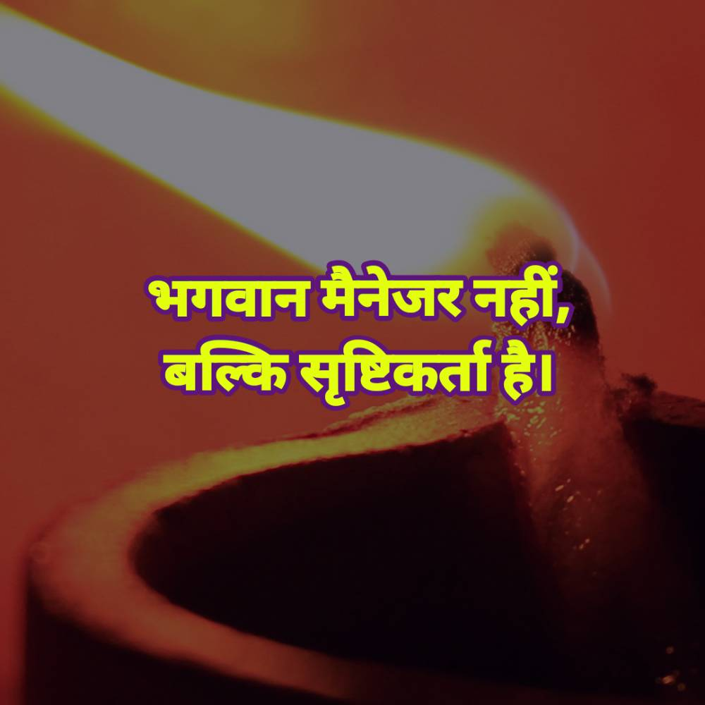 3. God Quotes in Hindi