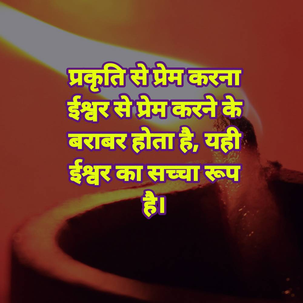 4. God Quotes in Hindi