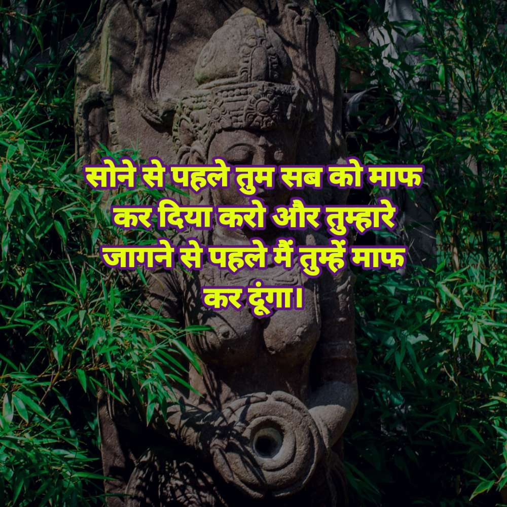 9. God Quotes in Hindi