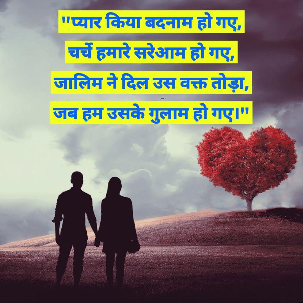 1. Dard Bhari Shayari in Hindi