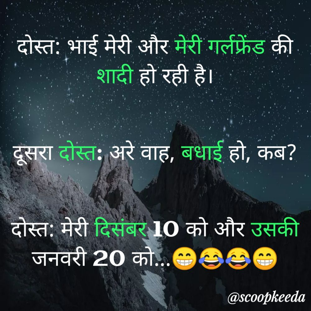 1. Double Meaning Jokes in Hindi