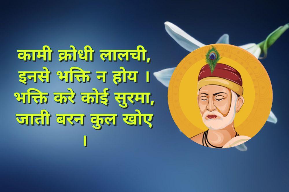 1. Kabir Ke Dohe in Hindi