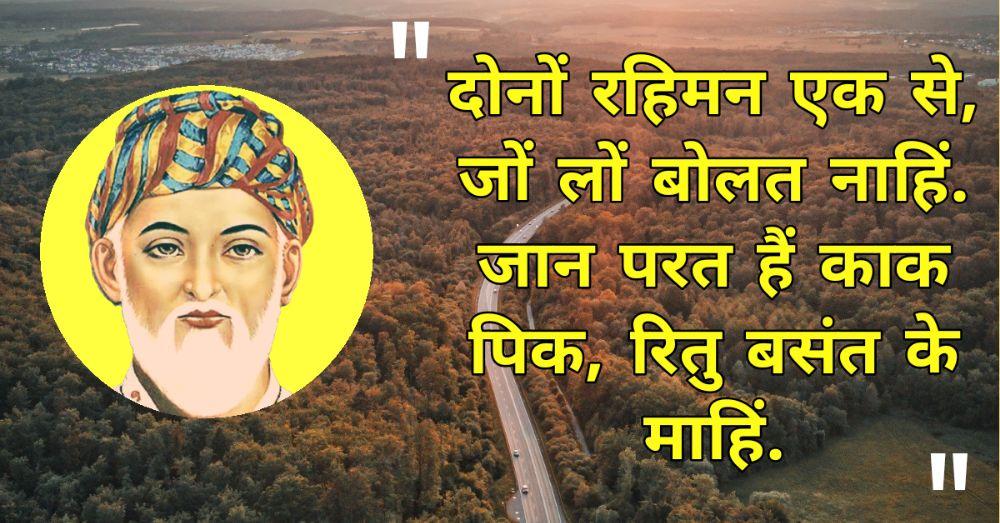 1. Rahim Ke Dohe in Hindi