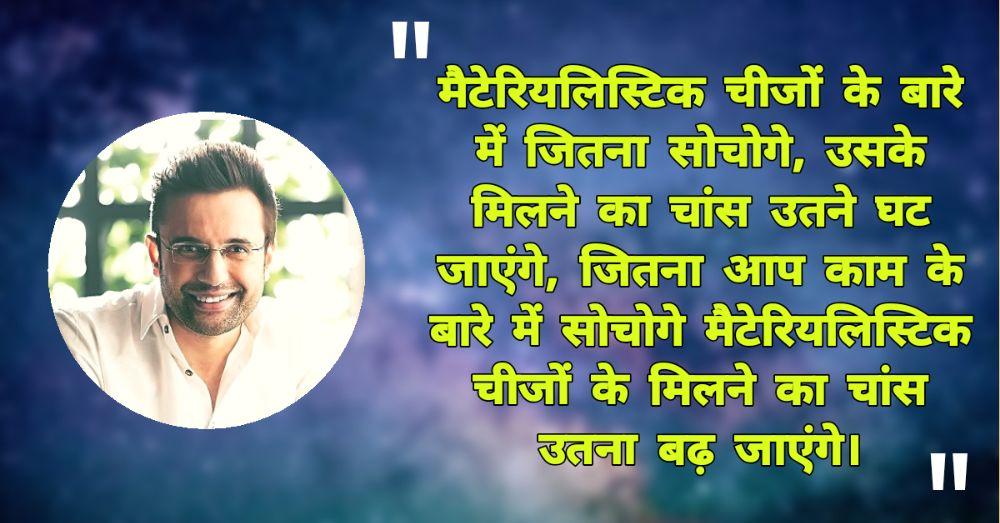 1. Sandeep Maheshwari Quotes in Hindi