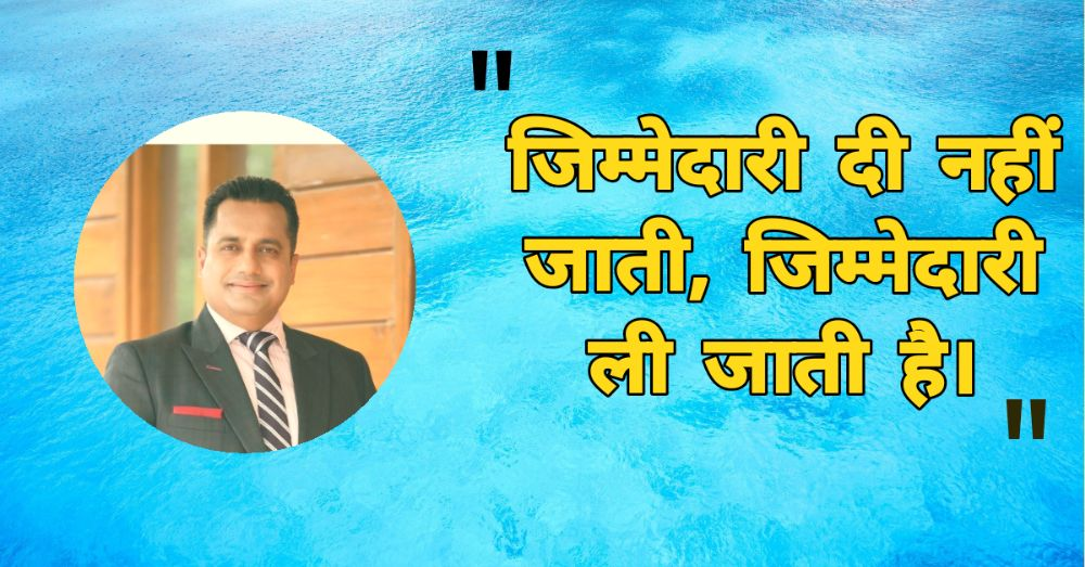 1. Vivek Bindra Quotes in Hindi