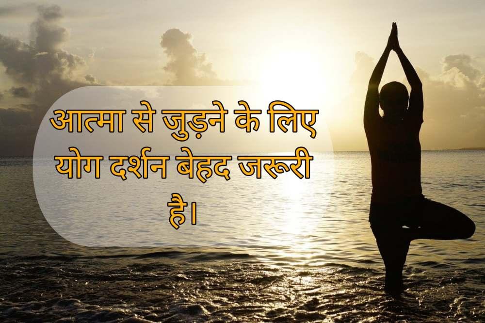 1. Yoga Quotes in Hindi
