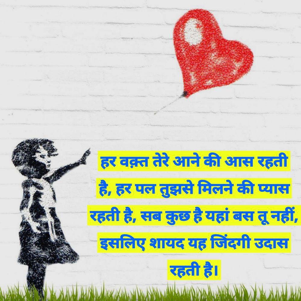 10. Dard Bhari Shayari in Hindi