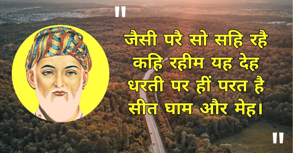 10. Rahim Ke Dohe in Hindi