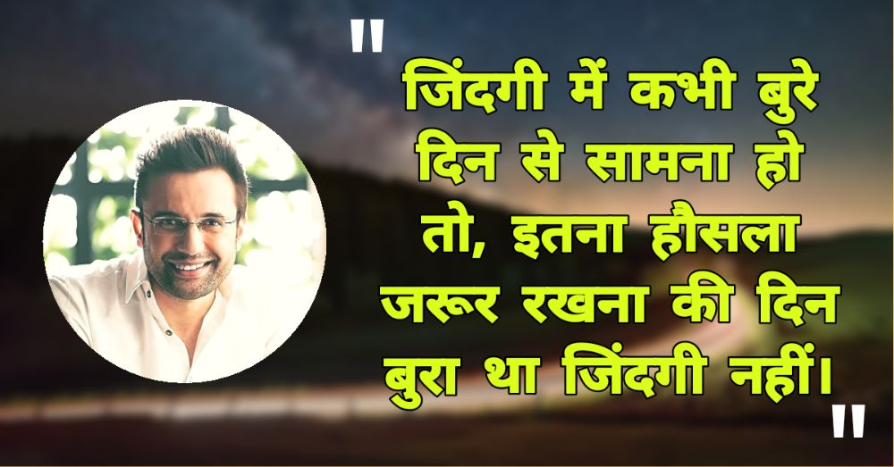 10. Sandeep Maheshwari Quotes in Hindi