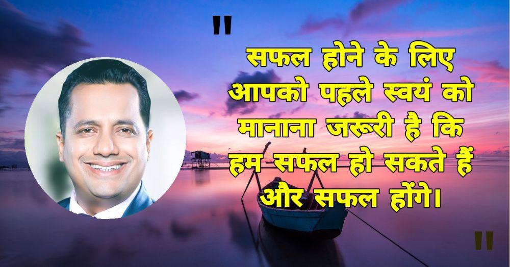 10. Vivek Bindra Quotes in Hindi