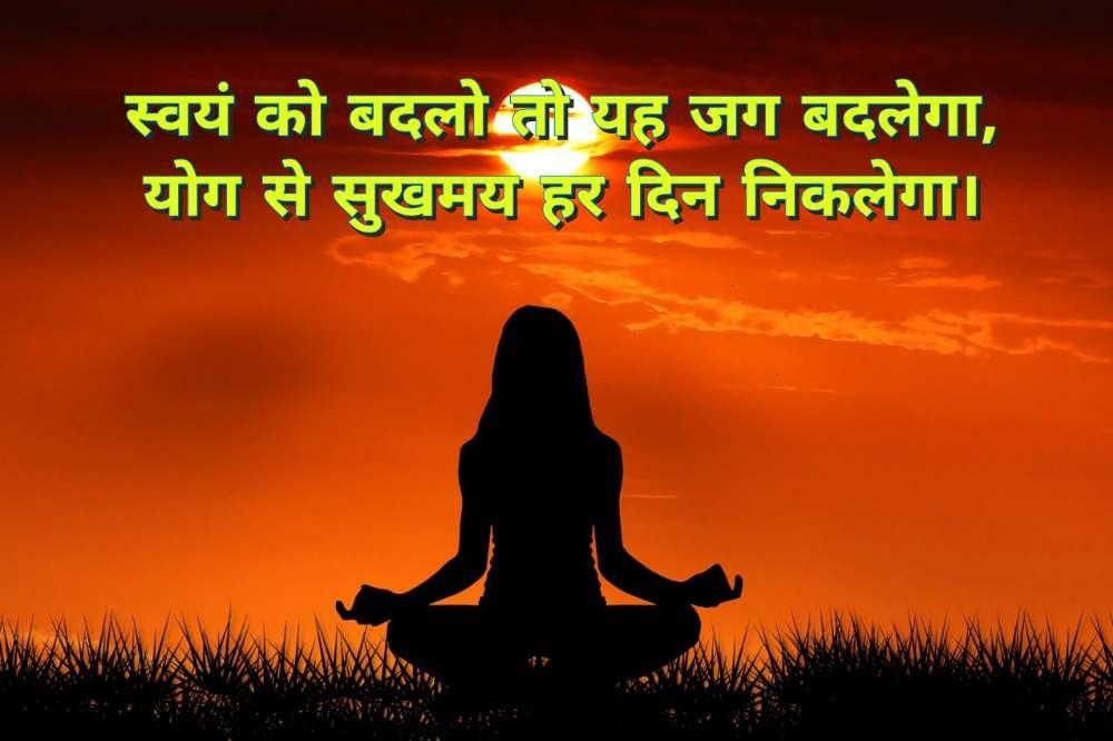 10. Yoga Quotes in Hindi