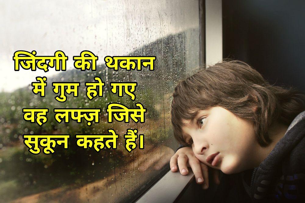 11. Dard Bhari Shayari in Hindi