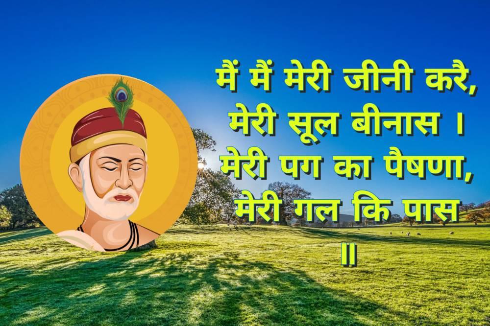 11. Kabir Ke Dohe in Hindi