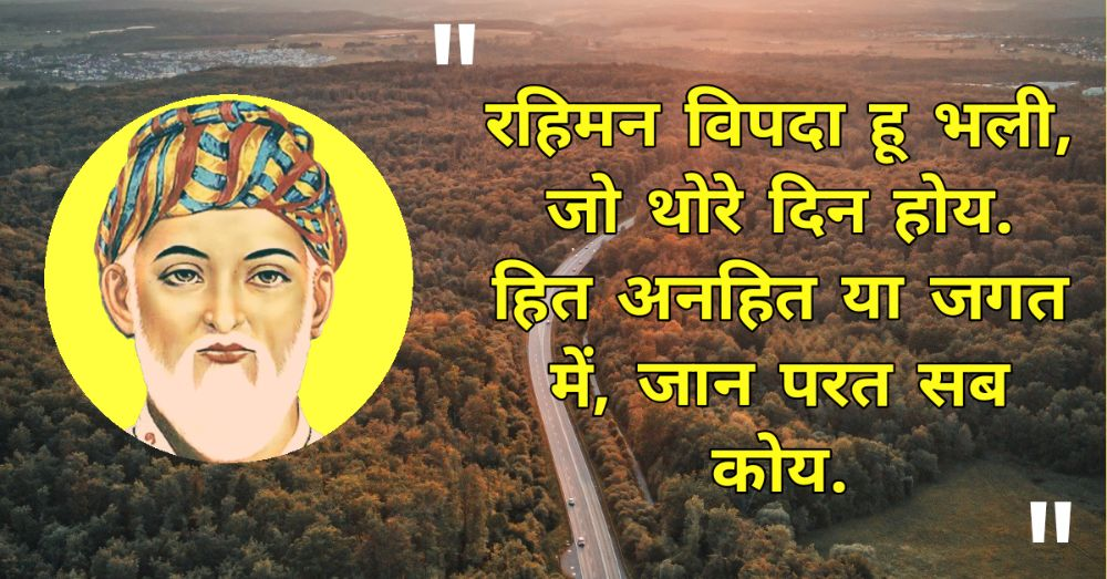 11. Rahim Ke Dohe in Hindi