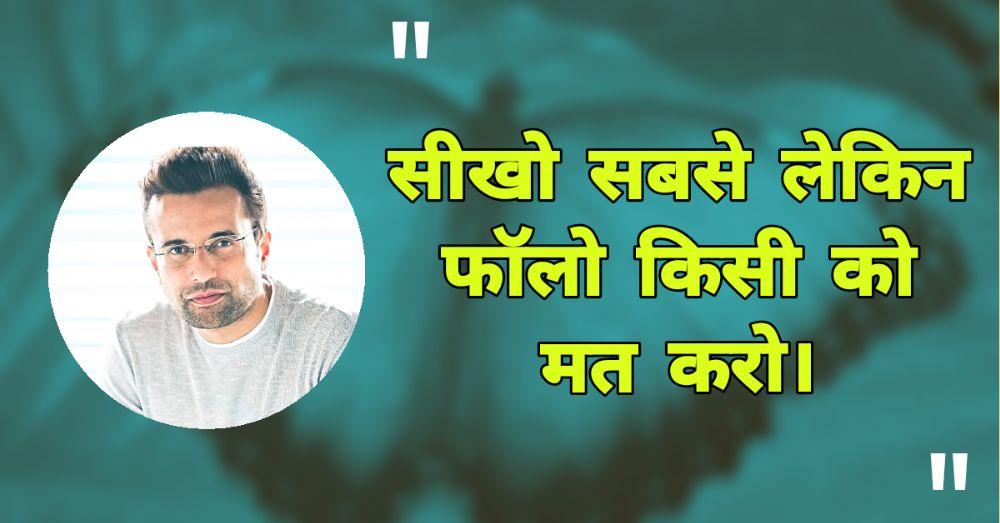 11. Sandeep Maheshwari Quotes in Hindi