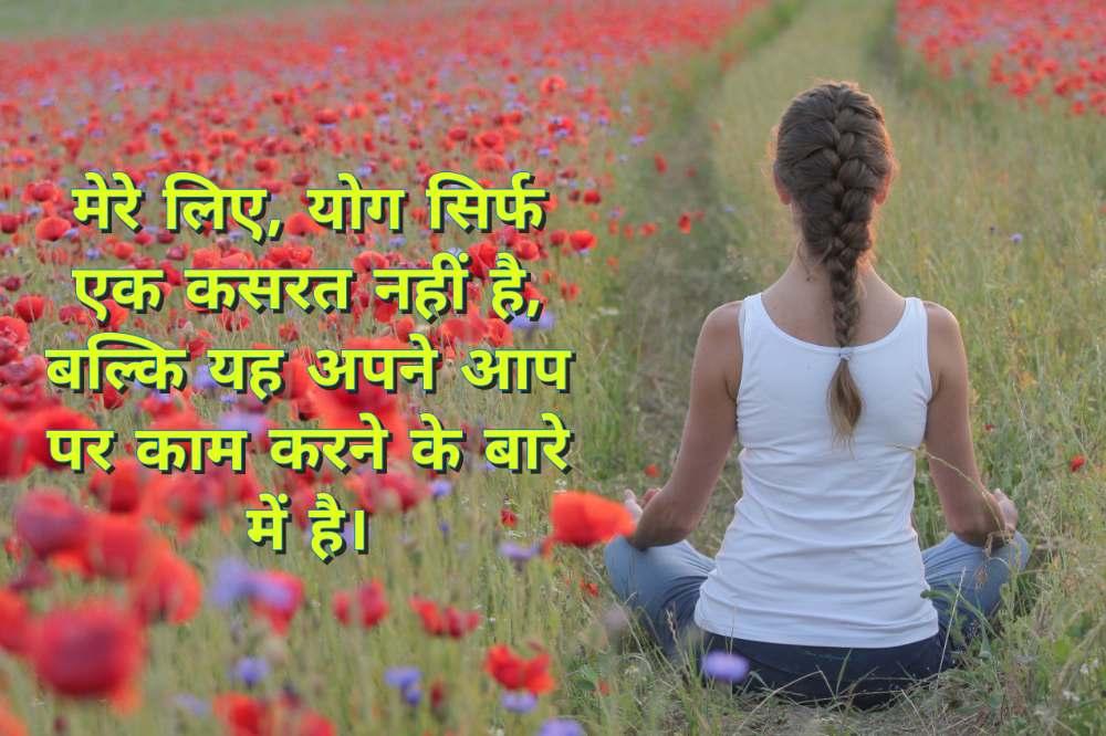 11. Yoga Quotes in Hindi
