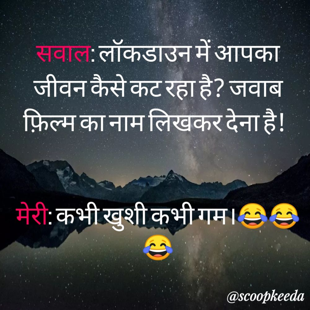 12. Double Meaning Jokes in Hindi