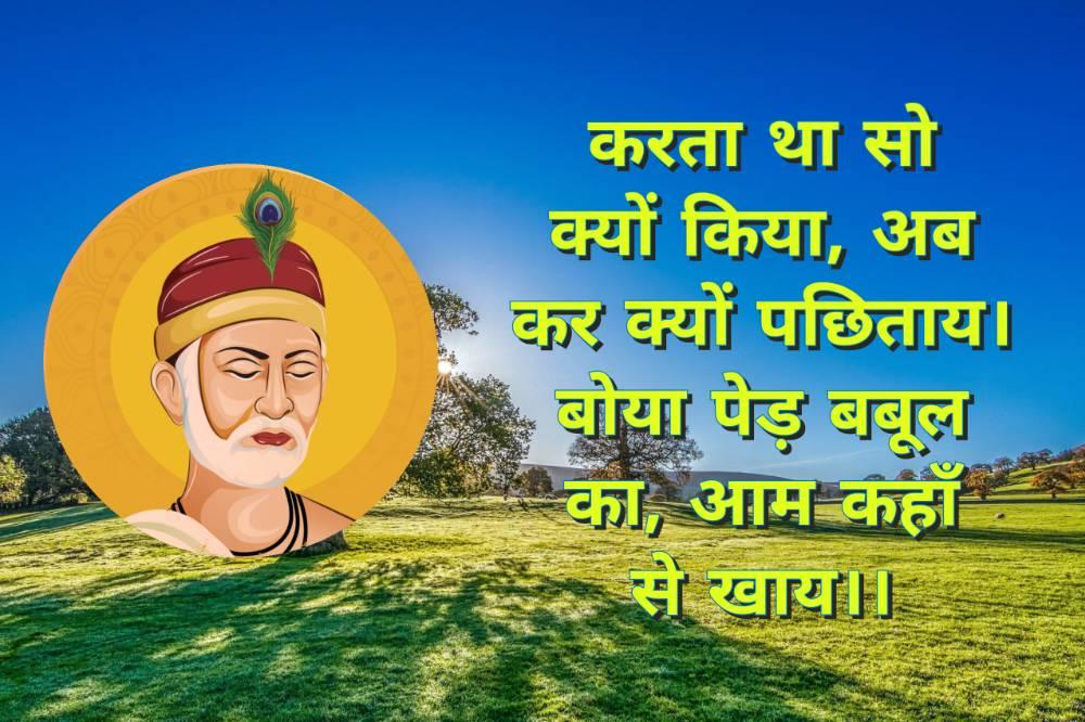 12. Kabir Ke Dohe in Hindi