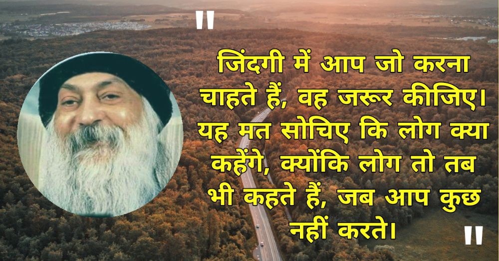 12. Osho Quotes in Hindi