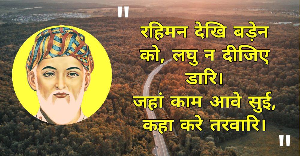12. Rahim Ke Dohe in Hindi