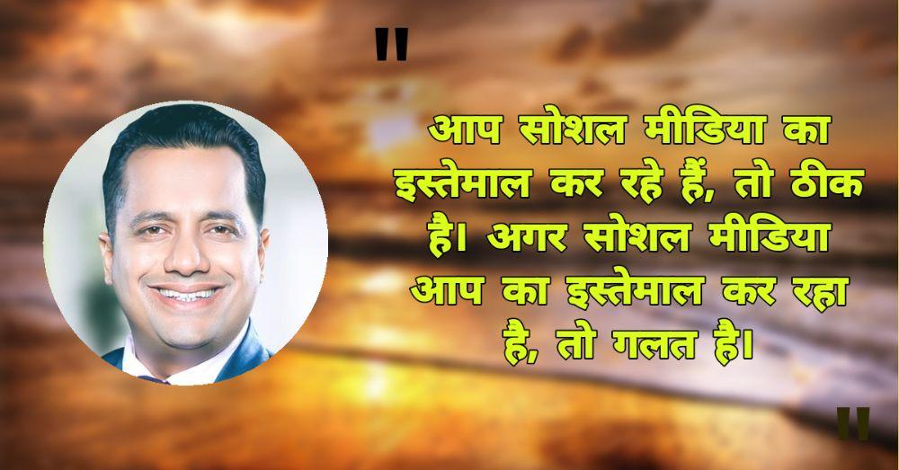12. Vivek Bindra Quotes in Hindi