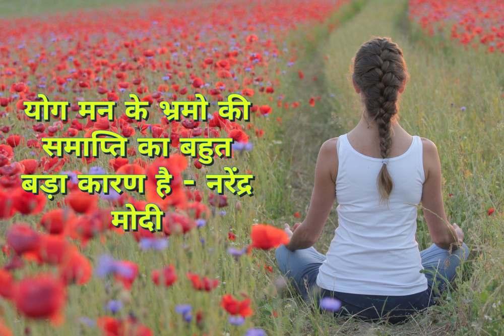 12. Yoga Quotes in Hindi