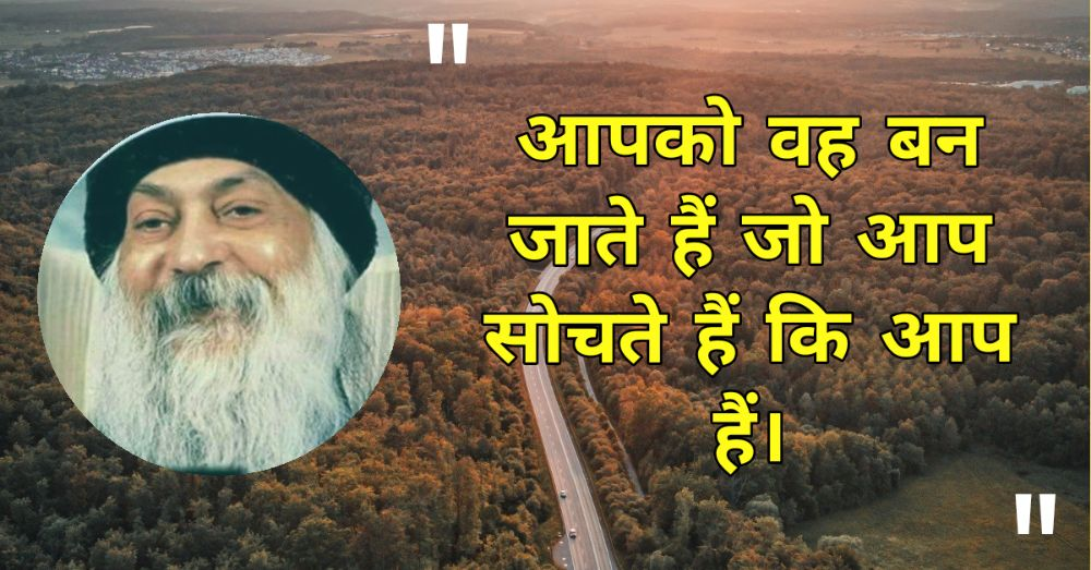 13. Osho Quotes in Hindi