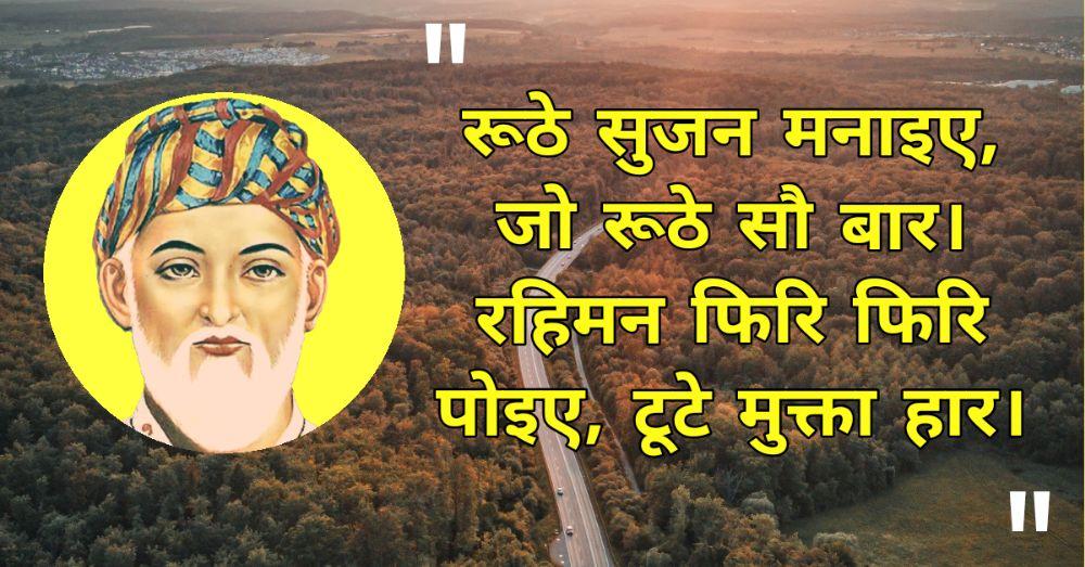13. Rahim Ke Dohe in Hindi