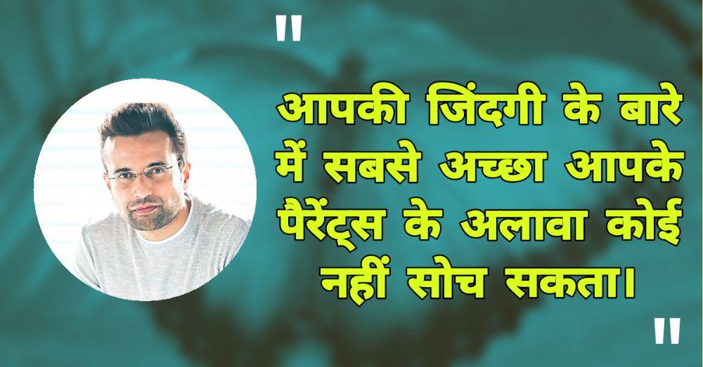 13. Sandeep Maheshwari Quotes in Hindi