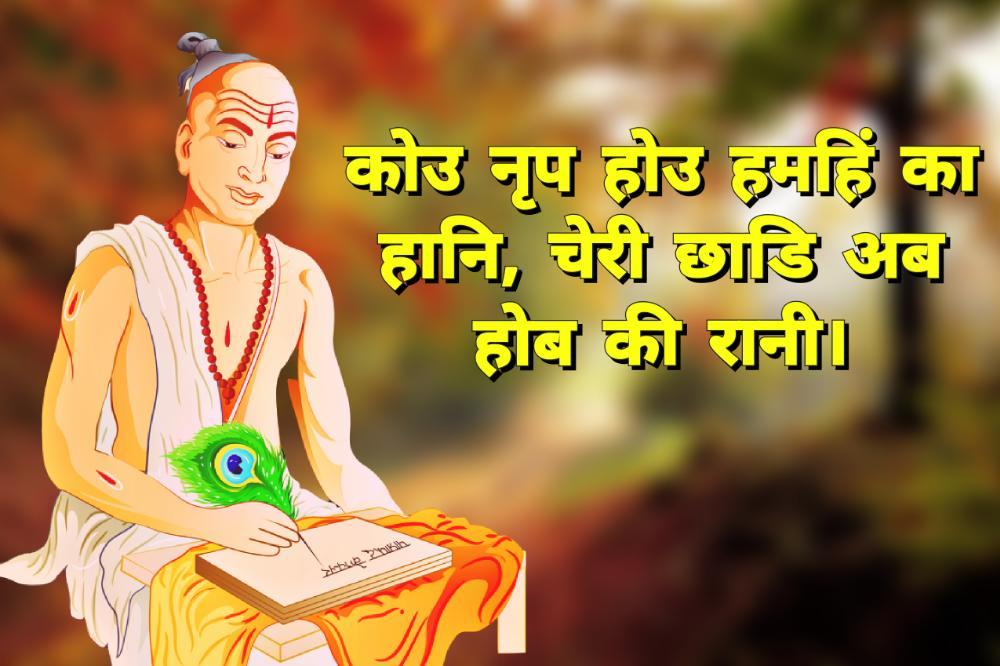 13. Tulsidas Ke Dohe in Hindi