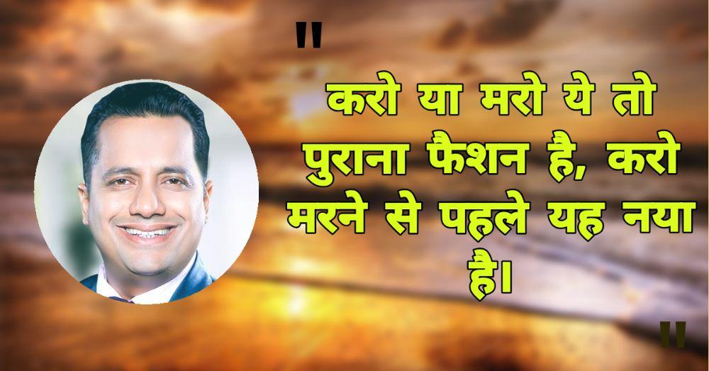 13. Vivek Bindra Quotes in Hindi