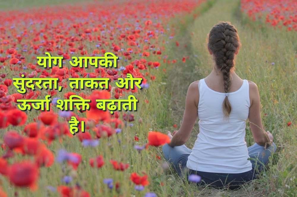 13. Yoga Quotes in Hindi
