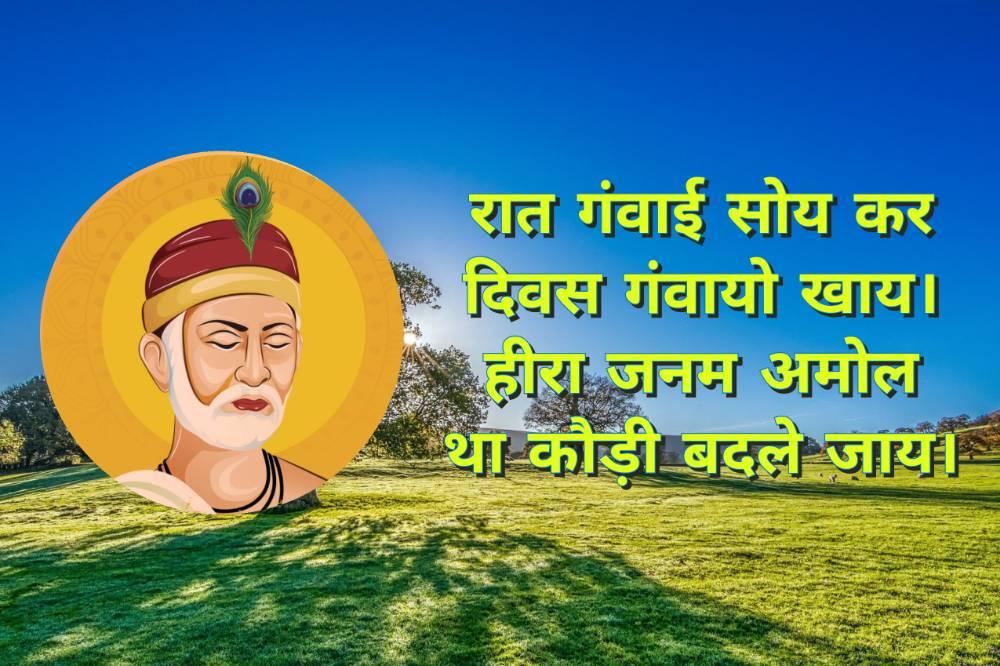 14. Kabir Ke Dohe in Hindi