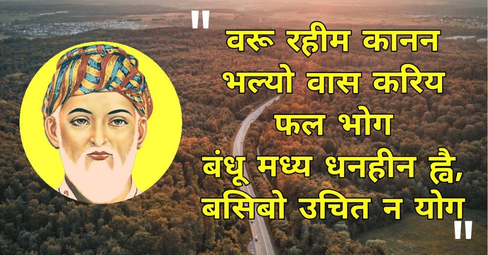 14. Rahim Ke Dohe in Hindi