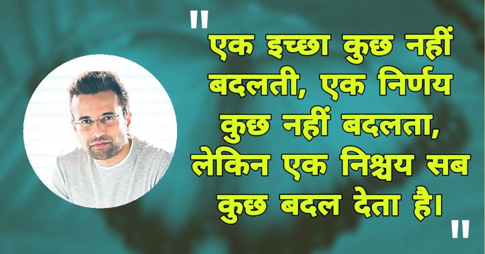 14. Sandeep Maheshwari Quotes in Hindi