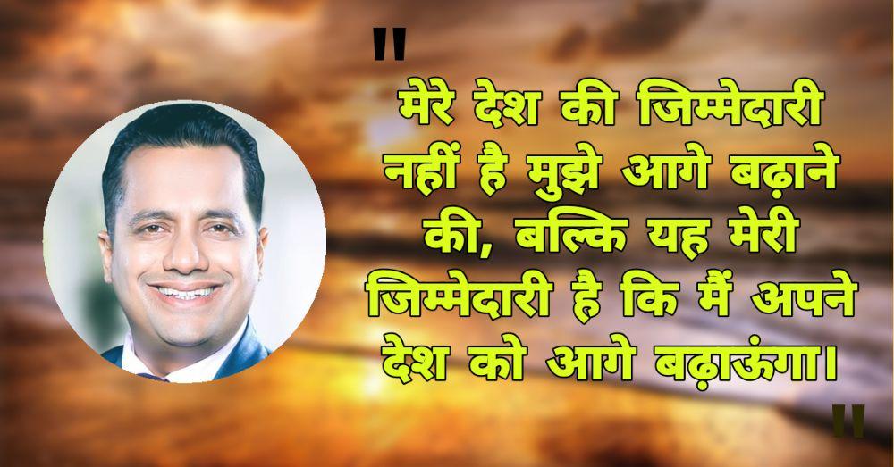 14. Vivek Bindra Quotes in Hindi