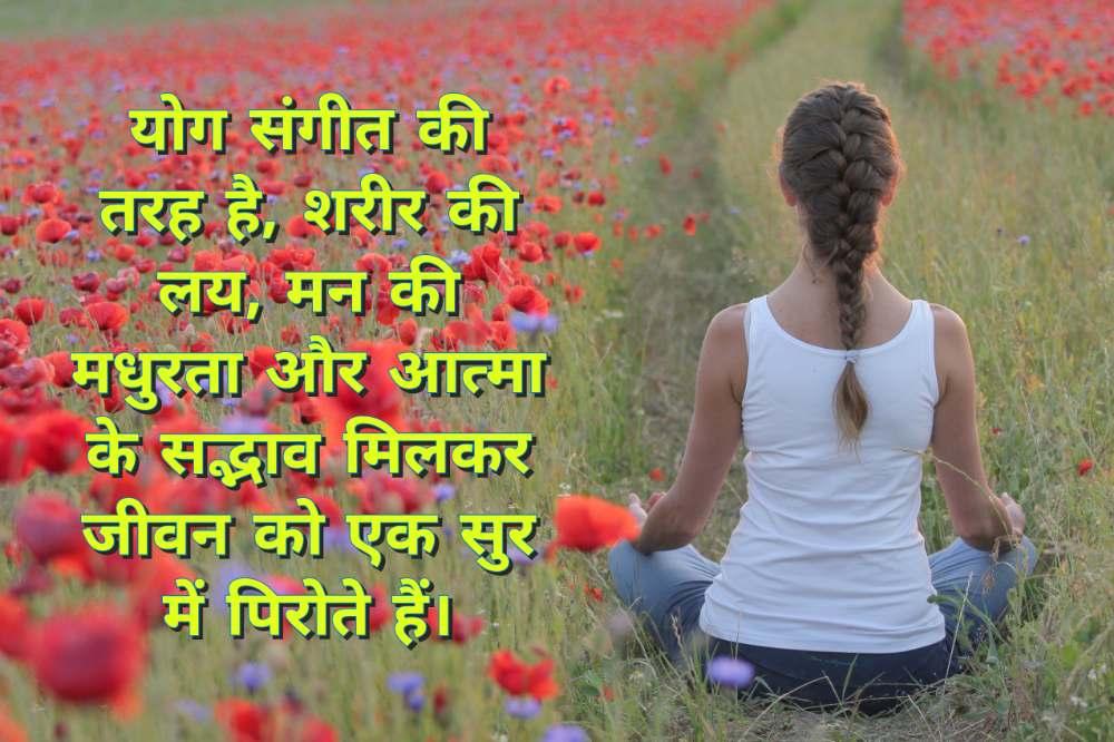 14. Yoga Quotes in Hindi