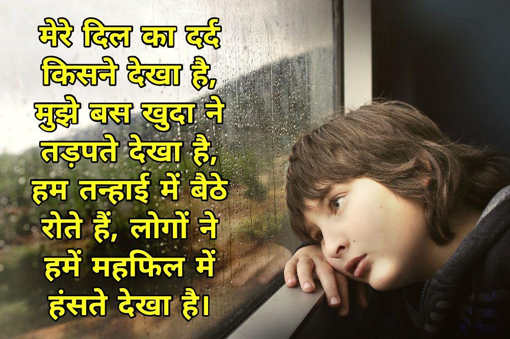 15. Dard Bhari Shayari in Hindi