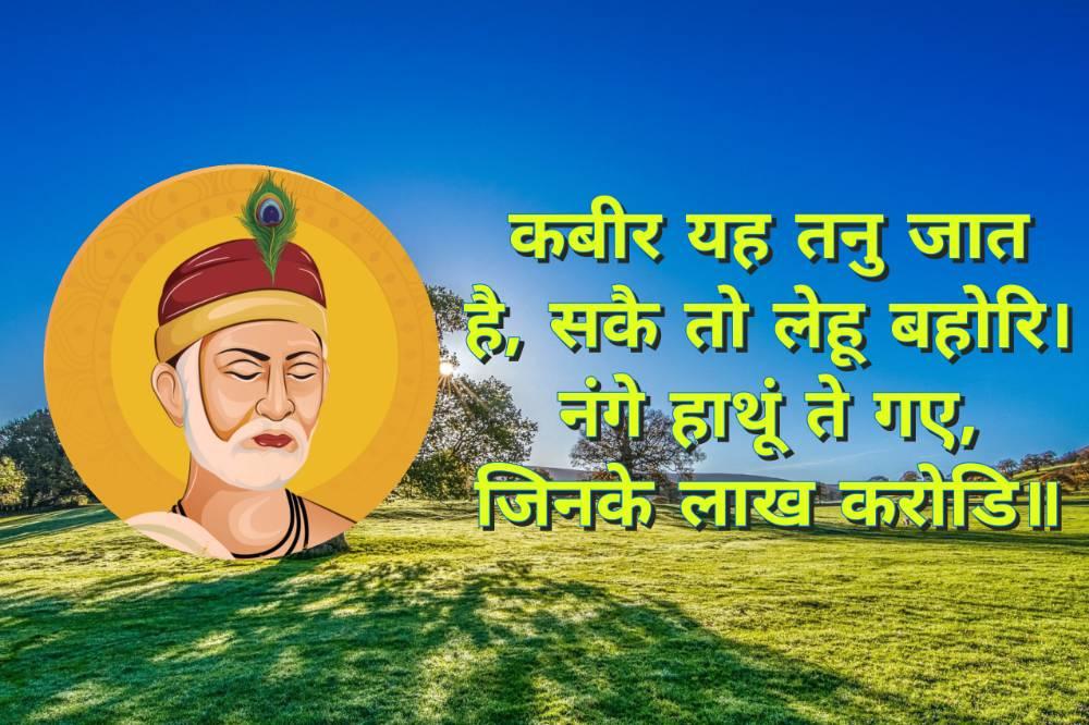 15. Kabir Ke Dohe in Hindi