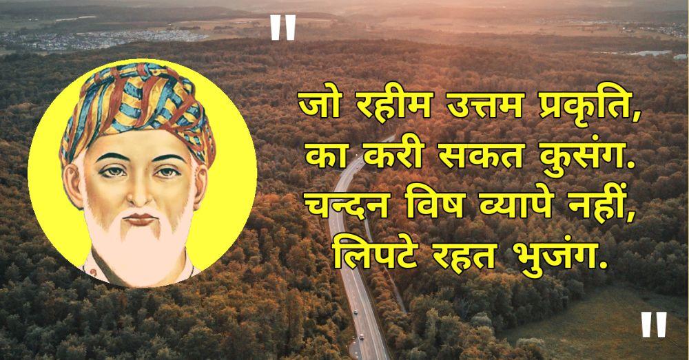 15. Rahim Ke Dohe in Hindi