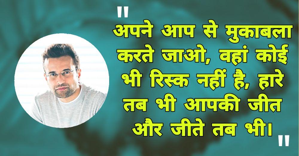 15. Sandeep Maheshwari Quotes in Hindi