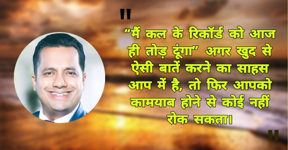 15. Vivek Bindra Quotes in Hindi