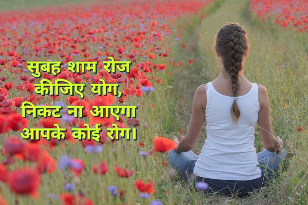 15. Yoga Quotes in Hindi