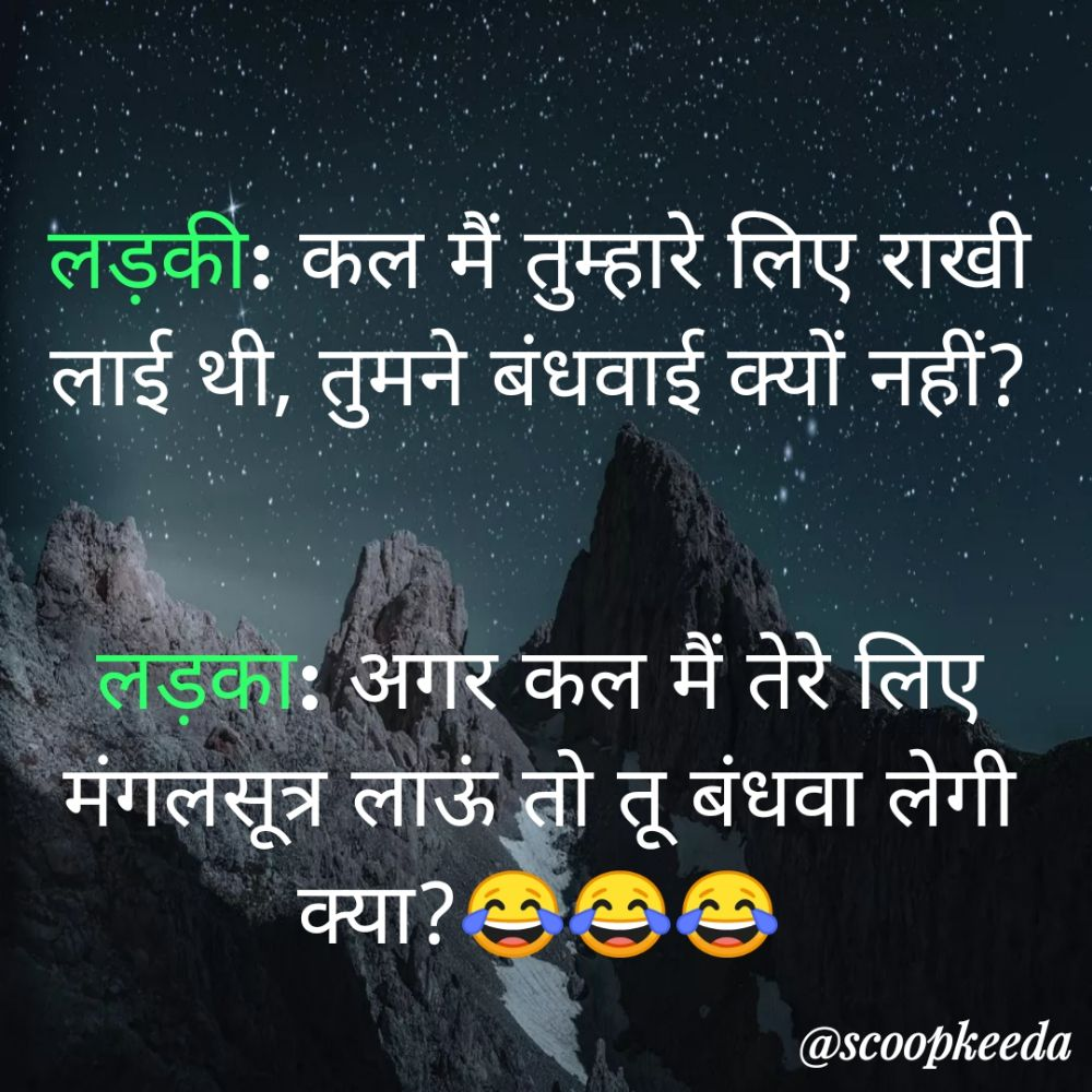 2. Double Meaning Jokes in Hindi